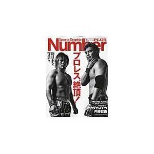 '16 プロレス 表紙=新日本プロレス版|books-ogaki