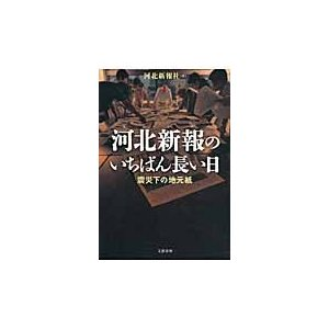 河北新報のいちばん長い日 震災下の地元紙 / 河北新報社 著