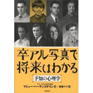 マシュー・ハーテンステイン/著 森嶋マリ/訳 文藝春秋 2014年10月