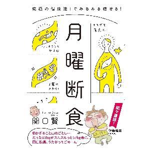 月曜断食 「究極の健康法」でみるみる痩せる! / 関口 賢 著|books-ogaki