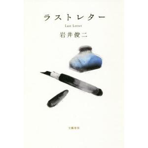 ラストレター / 岩井 俊二 著