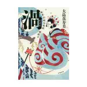 大島 真寿美 著 文藝春秋 2019年03月