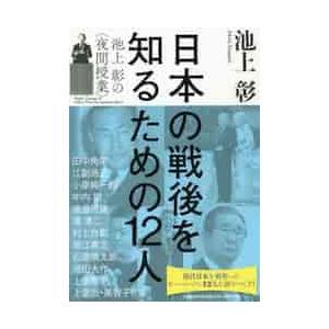 日本の戦後を知るための12人 池上彰の〈夜間授業〉 / 池上 彰 著