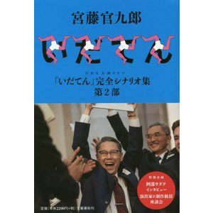 NHK大河ドラマ「いだてん」完全シナリオ集 第2部 / 宮藤 官九郎 著