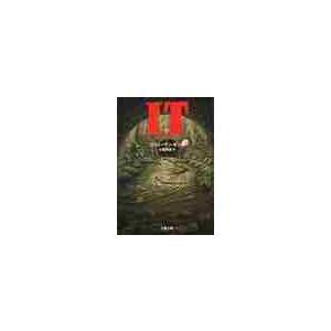 スティーヴン・キング/著 小尾芙佐/訳 文藝春秋 1994年12月