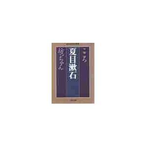 こころ 坊ちゃん / 夏目 漱石|京都 大垣書店オンライン