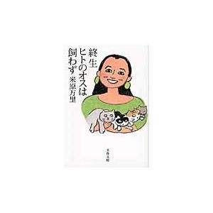 米原 万里 著 文藝春秋 2010年03月
