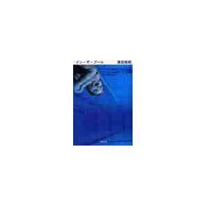 イン・ザ・プール / 奥田 英朗 著の関連商品10