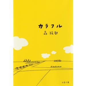 カラフル / 森 絵都 著|京都 大垣書店オンライン