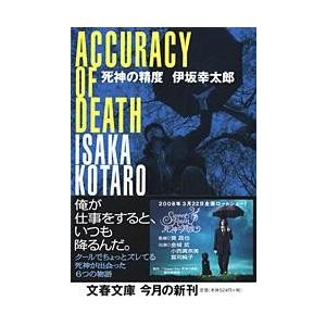 死神の精度 / 伊坂 幸太郎 著