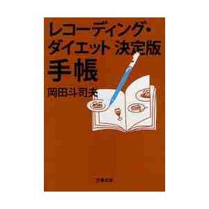 レコーディング・ダイエット決定版 手帳 / 岡田 斗司夫 著|京都 大垣書店オンライン