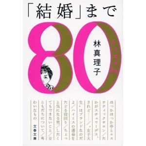 「結婚」まで よりぬき80s / 林 真理子 著|京都 大垣書店オンライン
