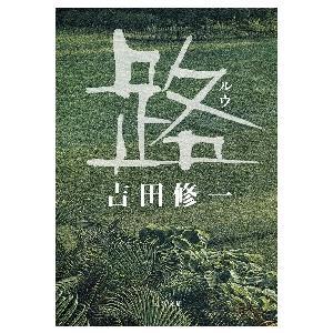 路(ルウ) / 吉田 修一