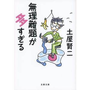 無理難題が多すぎる / 土屋 賢二|京都 大垣書店オンライン