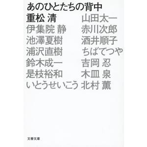 あのひとたちの背中 / 重松 清 著|京都 大垣書店オンライン