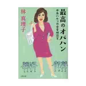 最高のオバハン 中島ハルコの恋愛相談室 / 林 真理子 著|京都 大垣書店オンライン