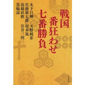戦国 番狂わせ七番勝負 / 高橋直樹/著 木下...の関連商品6