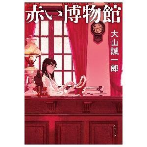 赤い博物館 / 大山 誠一郎 著