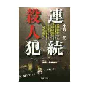 連続殺人犯 / 小野 一光 著|京都 大垣書店オンライン