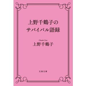 上野千鶴子のサバイバル語録 / 上野 千鶴子|京都 大垣書店オンライン