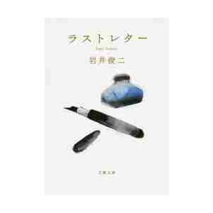 ラストレター / 岩井 俊二
