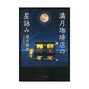 満月珈琲店の星詠み / 望月 麻衣 著|京都 大垣書店オンライン
