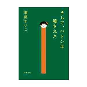 そして、バトンは渡された / 瀬尾 まいこ|京都 大垣書店オンライン