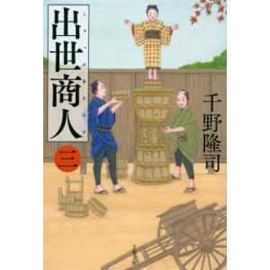 出世商人(あきんど) 3 / 千野 隆司 著|京都 大垣書店オンライン
