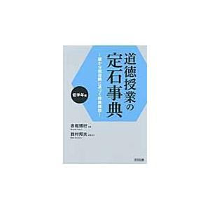 道徳授業の定石事典 確かな指導観に基づく授業構想 低学年編 / 赤堀 博行 編著 books-ogaki