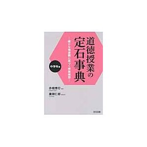 道徳授業の定石事典 確かな指導観に基づく授業構想 中学年編 / 赤堀 博行 編著 books-ogaki