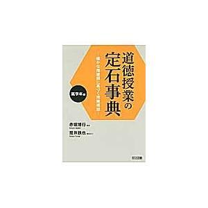 道徳授業の定石事典 確かな指導観に基づく授業構想 高学年編 / 赤堀 博行 編著|books-ogaki
