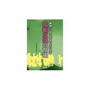 集団になじめない子に入る規範意識の育成 / 甲本卓司/著 books-ogaki