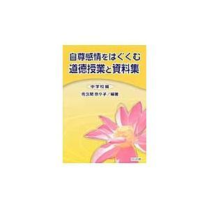 自尊感情をはぐくむ道徳授業と資 中学校編 / 佐久間 奈々子 編著 books-ogaki