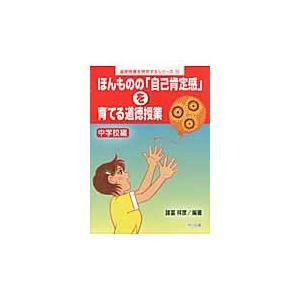 ほんものの「自己肯定感」を育てる道徳授業 中学校編 / 諸富祥彦/編著 books-ogaki