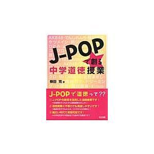J−POPで創る中学道徳授業 / 柴田 克 著 books-ogaki