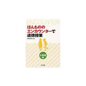 ほんもののエンカウンターで道徳 小学校編 / 諸富 祥彦 編著 books-ogaki