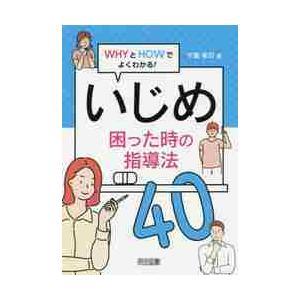 いじめ困った時の指導法40 WHYとHOWでよくわかる! / 千葉 孝司 著 books-ogaki