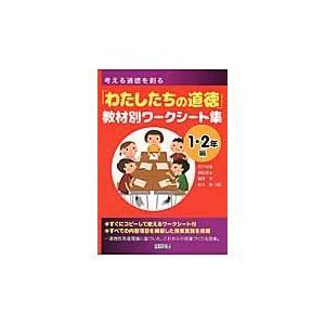 「わたしたちの道徳」教材別ワークシート集 考える道徳を創る 1・2年編 / 荒木 紀幸 他編 books-ogaki