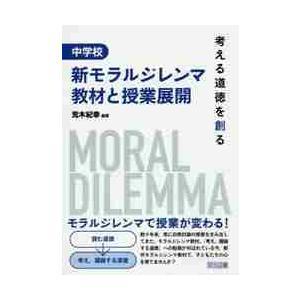 中学校新モラルジレンマ教材と授業展開 考える道徳を創る / 荒木 紀幸 編著|books-ogaki