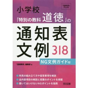 小学校「特別の教科道徳」の通知表文例318 NG文例ガイド付 / 『道徳教育』編集部 books-ogaki