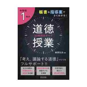 中学校1年の道徳授業35時間のすべて 板書&指導案でよくわかる! / 柴原弘志/編著 books-ogaki