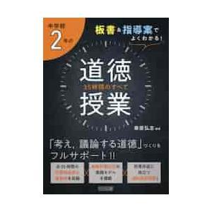 中学校2年の道徳授業35時間のすべて 板書&指導案でよくわかる! / 柴原弘志/編著 books-ogaki