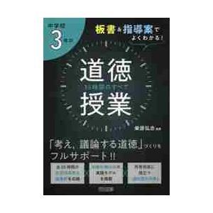 中学校3年の道徳授業35時間のすべて 板書&指導案でよくわかる! / 柴原弘志/編著 books-ogaki