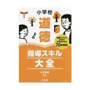 小学校道徳指導スキル大全 授業力アップのための必須スキルを70本収録! / 永田繁雄/編著|books-ogaki