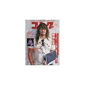 ゴング PRO?WRESTLING MAGAZINE 第15号|books-ogaki