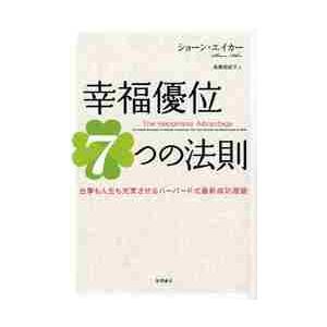 S.エイカー 著 徳間書店 2011年08月