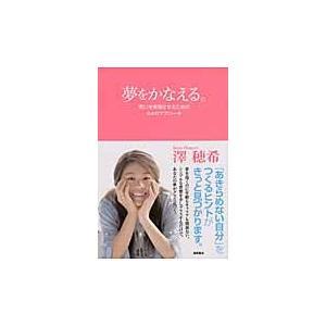 澤 穂希 著 徳間書店 2011年11月