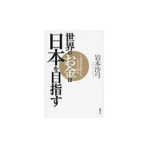 世界のお金は日本を目指す 日本経済が破綻しない...の関連商品3
