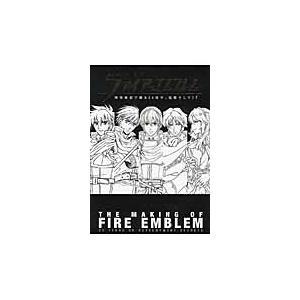 メイキングオブファイアーエムブレム FIRE EMBLEM ANNIVERSARY 25TH 開発秘...
