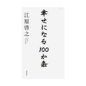 幸せになる100か条 / 江原 啓之 著の関連商品10